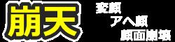 美少女の顔面崩壊アヘ顔動画集【崩天】