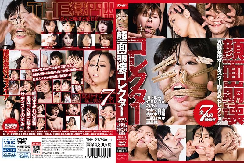 顔面崩壊総集編!美人・美少女が鼻フックや顔責めされて羞恥に歪む!