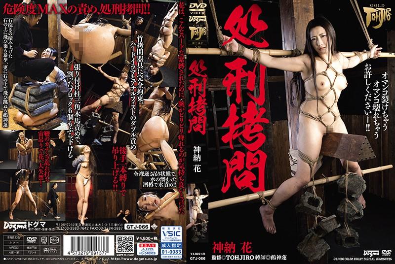 【神納花】水責め緊縛拷問で顔面崩壊!手加減なしで体に残る跡はAVを超えた!