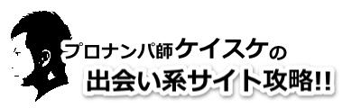 ナンパ師ケイスケの【優良出会い系攻略】狙い目サイトと裏技暴露!!
