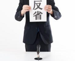 【米山知事】女性問題の裏側に入れ食い出会い系サイト「ハッピーメール」【文春砲炸裂!!】